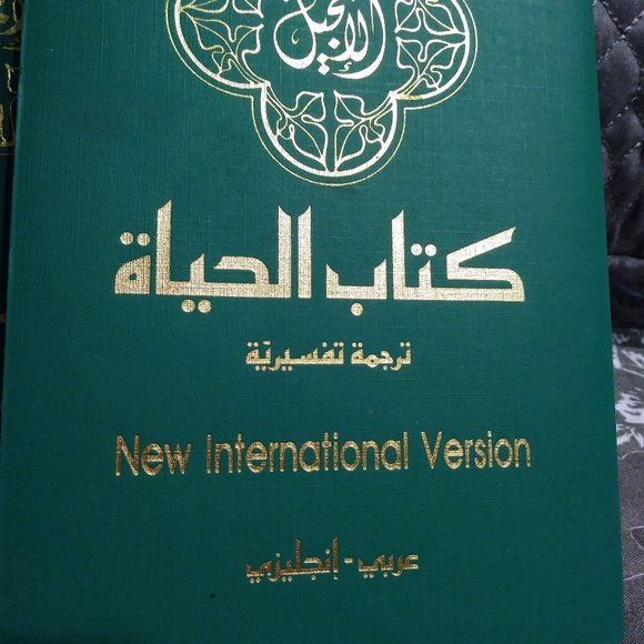 Other - 📚$7 Arabic English New Testament Bible